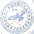 觀音山遊客中心的紀念印章:觀音觀(老)鷹 -「鷲」是要賞鷹