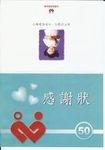 捐血50次感謝狀 - 封面.jpg