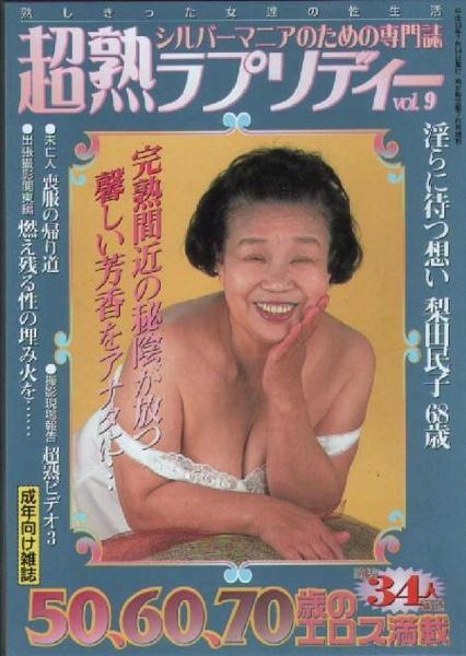 日本 穿搗老阿嬤.jpg
