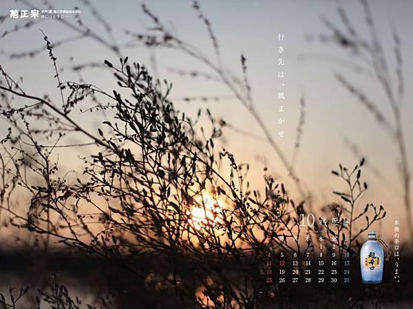日本菊正宗造酒廠的十月份月曆桌布