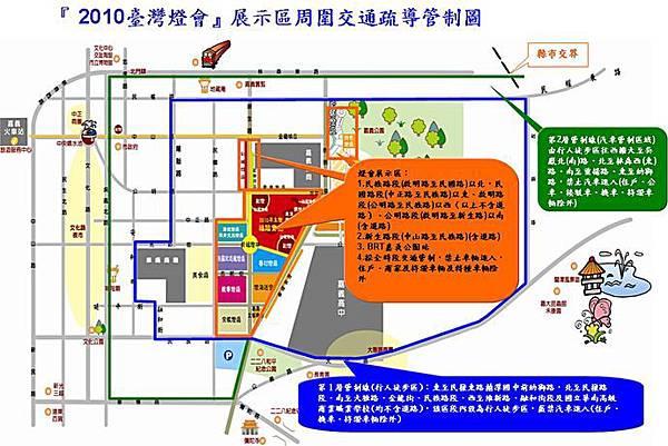 2010台灣燈會-展示區周圍交通疏導管制圖