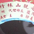 2010 桃園縣林口鄉元宵節燈會-6