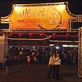 2010 桃園縣林口鄉元宵節燈會-9