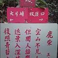 頂福巖顯應祖師廟&林口森林步道-9
