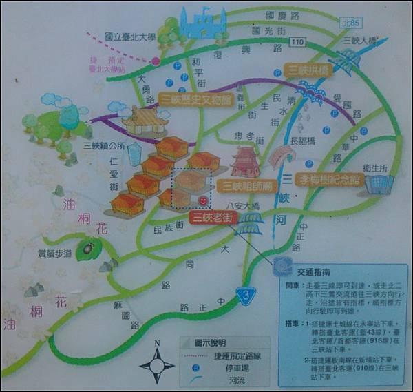 三峽老街導覽旅圖