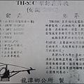 TH-55C 教練直昇機(休斯 269C)的簡介與性能諸元.jpg