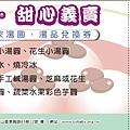 忠義基金會-母親節【幸福湯品.甜心義賣】之湯品兌換券訂購單