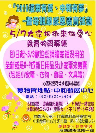 「2010 遠東有愛、中和有夢」~暨母親節感恩義賣活動 DM.jpg