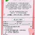愛立發展中心 的愛心粽訂購單.jpg