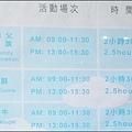 牛軋糖博物館的DIY活動說明表.JPG