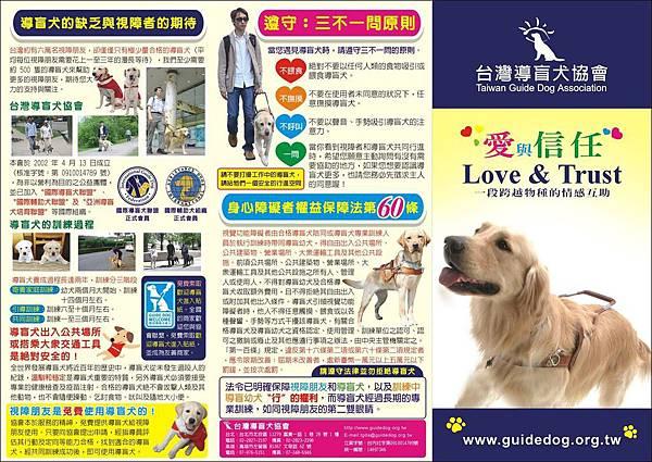 台灣導盲犬協會DM.jpg
