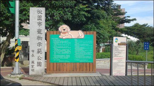 民光東路天助橋旁的桃園市寵物示範公園
