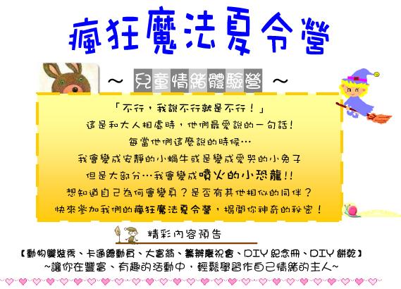 向晴「瘋狂魔法夏令營」的招生DM.jpg