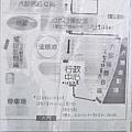 桃園縣動物保護教育園區(新屋收容所)參訪路線圖