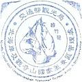 觀音山遊客中心的紀念印章:觀音農山特產『綠竹筍』Part.1