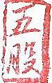 觀音山遊客中心的紀念印章:『五股鄉』之319鄉紀念章