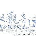 觀音山遊客中心的紀念印章:硬漢嶺上的『硬漢碑』Part.2