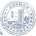 觀音山遊客中心的紀念印章:硬漢嶺上的『硬漢碑』Part.1
