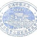觀音山遊客中心的紀念印章:觀音廟『凌雲禪寺』
