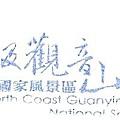 觀音山遊客中心的紀念印章:觀音山農特產『綠竹筍』Part.2