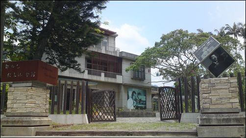新竹北埔老街 - 鄭南光影像紀念館(忠恕堂對面)