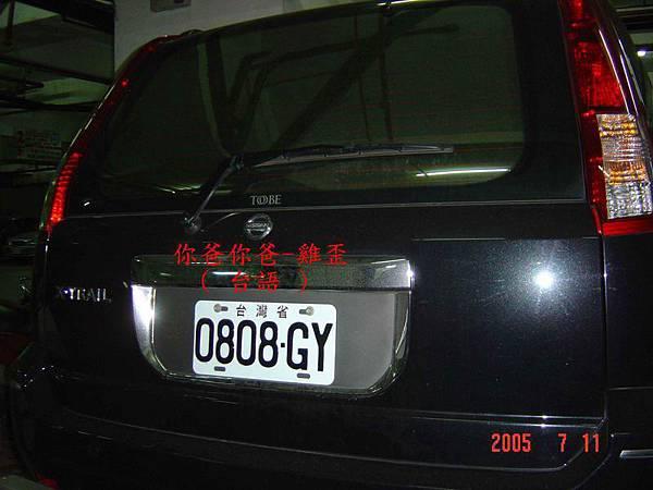 爆笑ㄟ車牌 0808-GY.jpg
