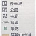台北五股觀音山風景區的景點/登山步道導覽地圖-圖例.jpg