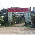 桃園大溪 - 神農傳說保健植物園