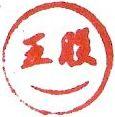 觀音山遊客中心的紀念印章:『五股鄉』之319鄉微笑印章 Part.1