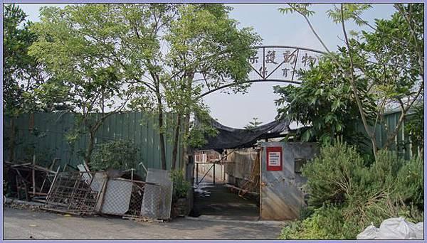 八里保育場(社團法人中華民國保護動物協會)
