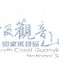 觀音山遊客中心的紀念印章:石雕公園的『龍的傳人』雕塑 Part.2
