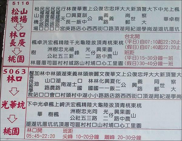 桃園客運 5116、5063 發車時間&公車路線圖.jpg