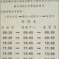 五股觀音山國定例假日免費接駁專車:現代遊覽車客運的發車時刻表