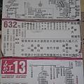 三重客運704,632號&紅13號公車的路線圖/時刻表