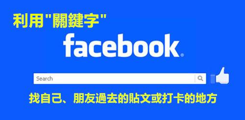 如何利用FB搜尋功能,找自己、朋友過去的貼文或打卡的地方