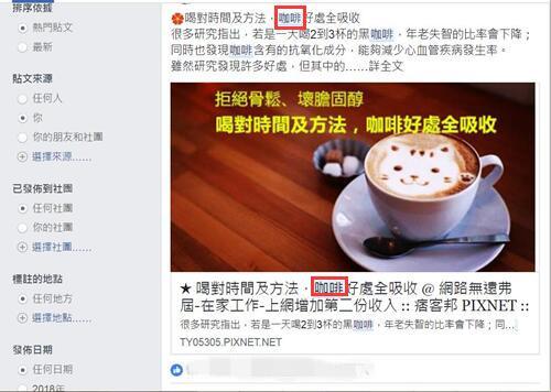 如何利用FB搜尋功能,找自己、朋友過去的貼文或打卡的地方2