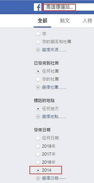 如何利用FB搜尋功能,找自己、朋友過去的貼文或打卡的地方4