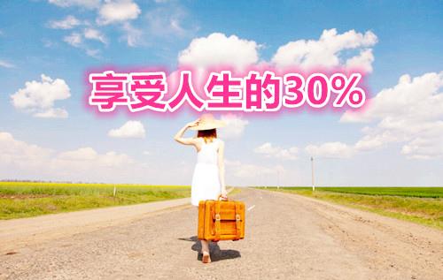 享受人生的30%
