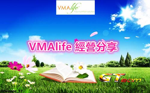 VMAlife經營分享圖