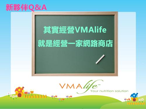 其實經營VMAlife就是經營一家網路商店.png
