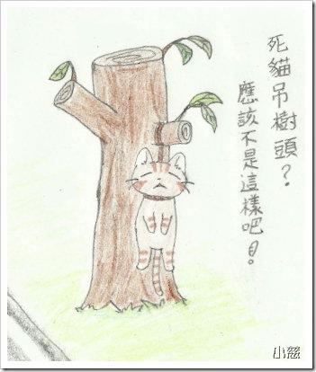 死貓吊樹頭