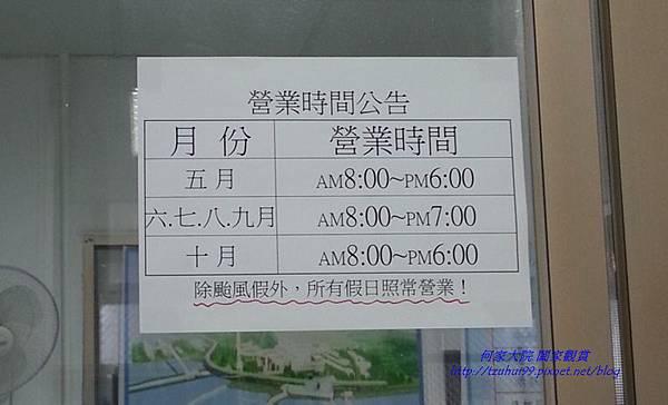 台電新村冰棒06