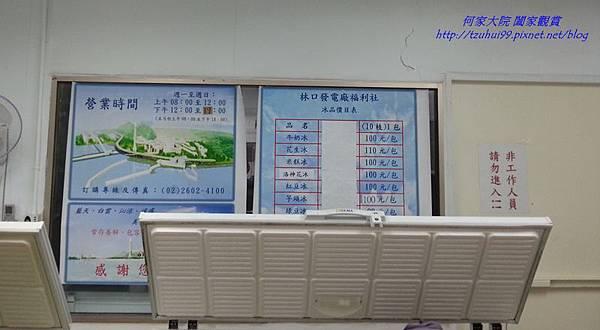 台電新村冰棒14