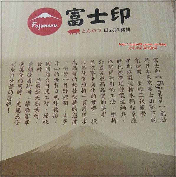 富士印03