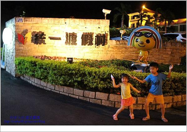 統一渡假村35.JPG