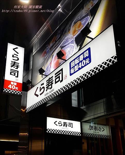 藏壽司01.jpg