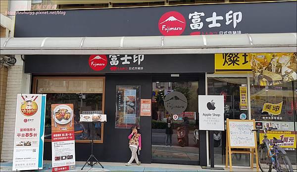 富士印02.jpg