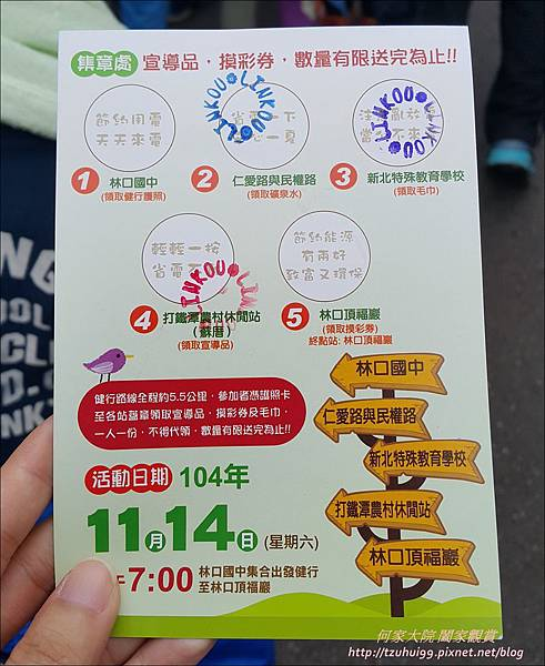 林口健行活動12.jpg