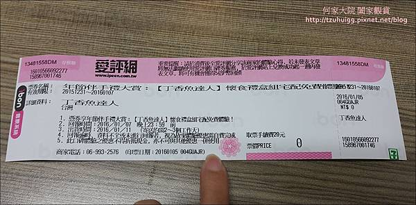 丁香魚達人23