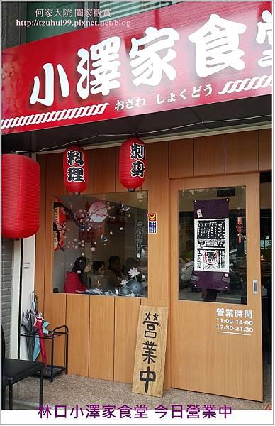 小澤家食堂01.jpg